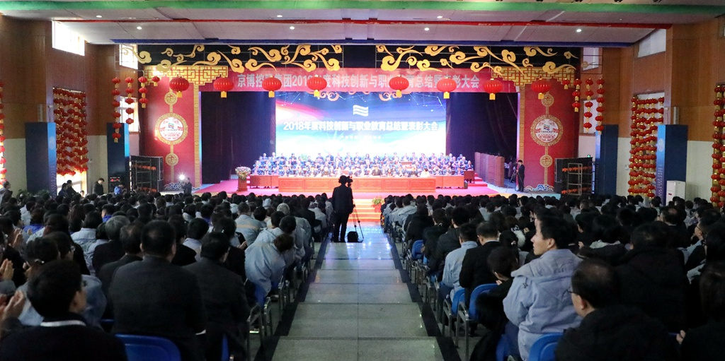 Jingbo Holding Group's 2018 Technology Innovation and Vocational Education Conference was successfully held