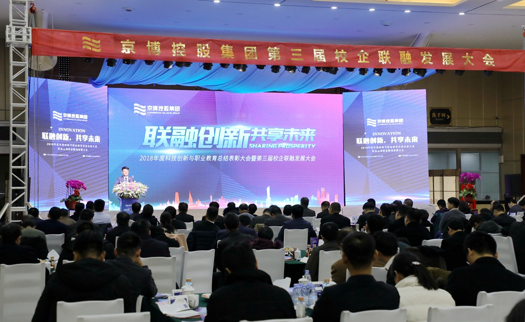 Jingbo Holding Group's third school-enterprise integration meeting was successfully held