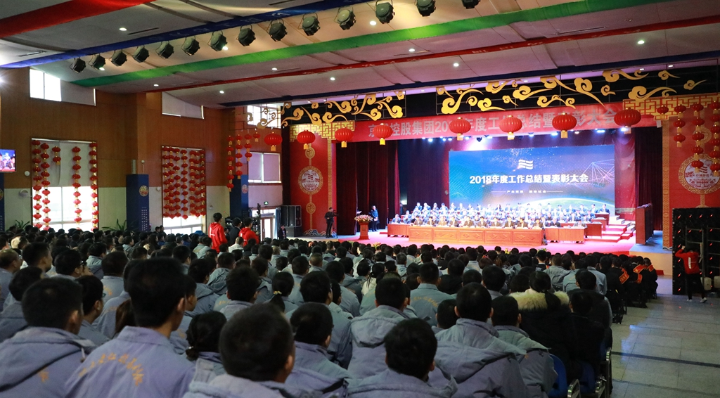 Jingbo Holding Group's 2018 Annual Work Summary and Commendation Conference was successfully held